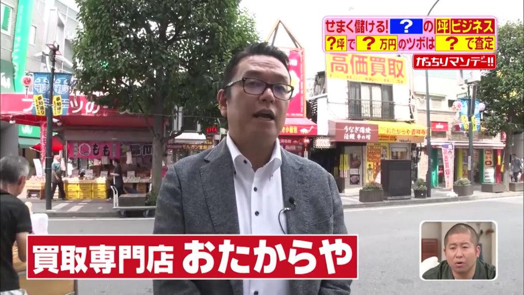 買取専門店おたからやを運営するいーふらん 竹本昌徳 さん