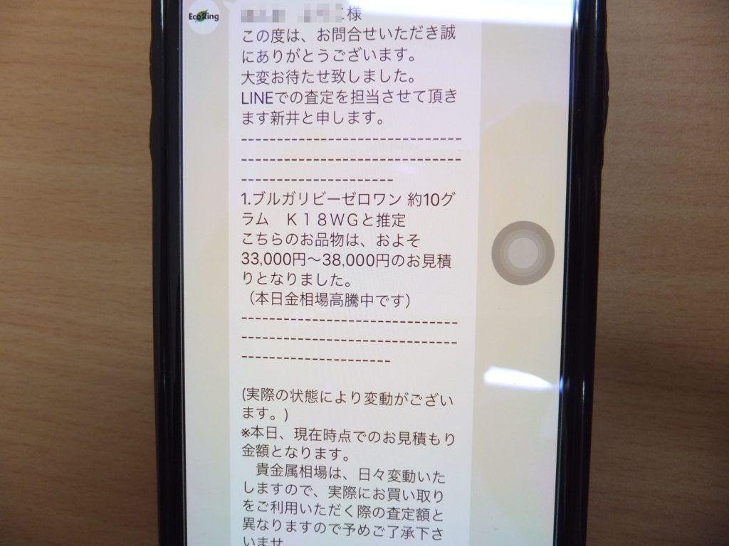 エコリング  ブルガリ ビーゼロワン LINE査定 調査結果