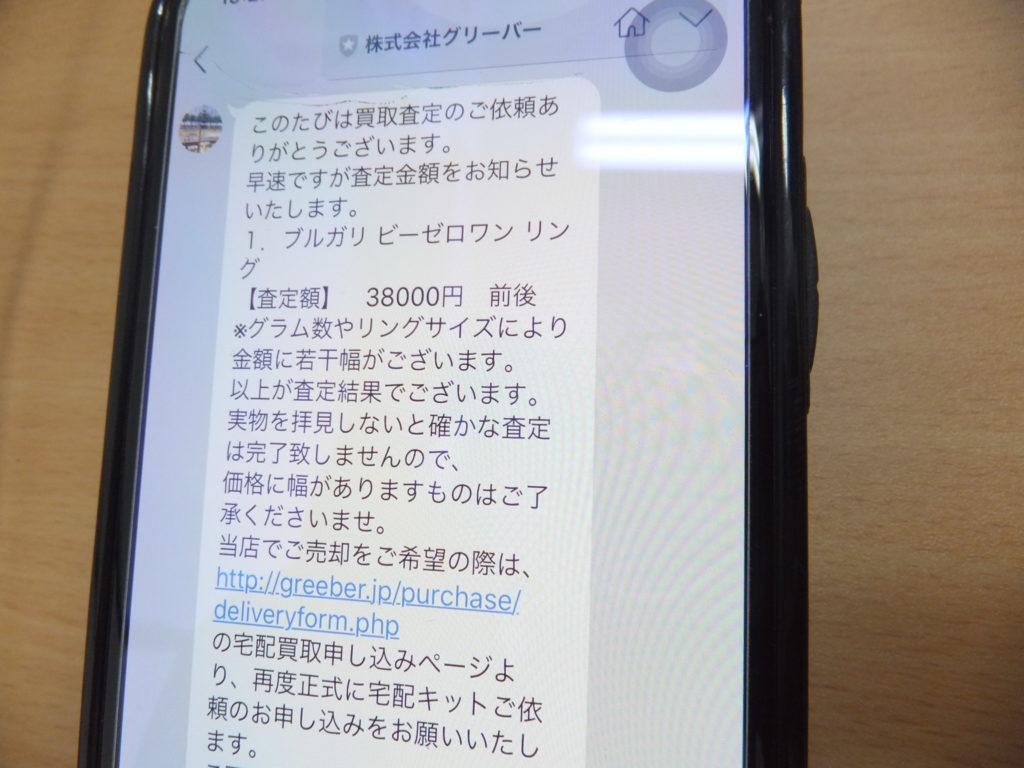グリーバー  ブルガリ ビーゼロワン LINE査定 調査結果