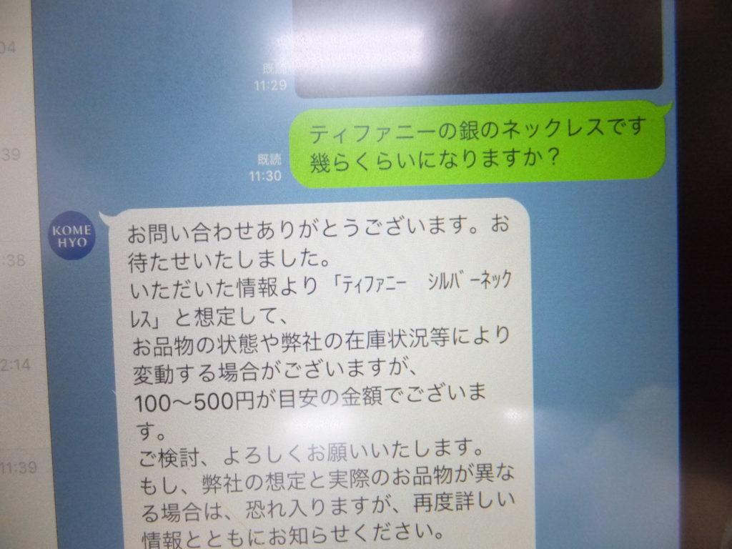 コメ兵  ティファニー シルバーネックレス LINE査定 調査結果