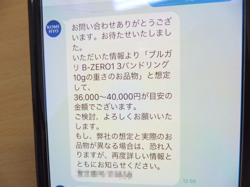 コメ兵  ブルガリ ビーゼロワン LINE査定 調査結果