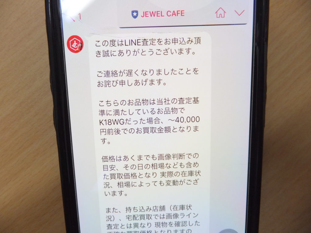 ジュエルカフェ  ブルガリ ビーゼロワン LINE査定 調査結果