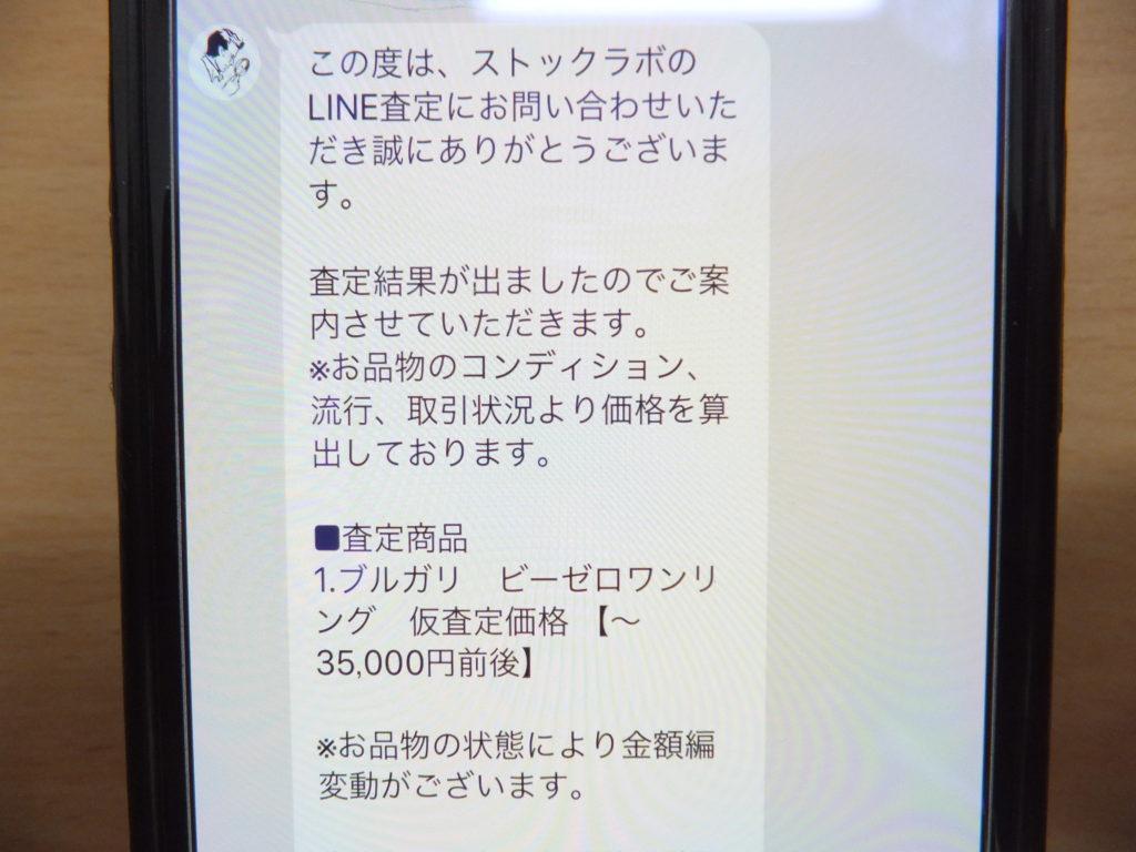 ストックラボ  ブルガリ ビーゼロワン LINE査定 調査結果