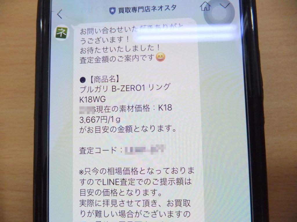 ネオスタンダード ブルガリ ビーゼロワン LINE査定 調査結果