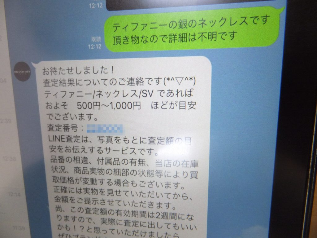 ブランドオフ  ティファニー シルバーネックレス LINE査定 調査結果