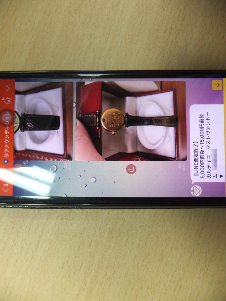 リファウンデーション Cartier(カルティエ) マストヴェルメイユ 腕時計 SV925