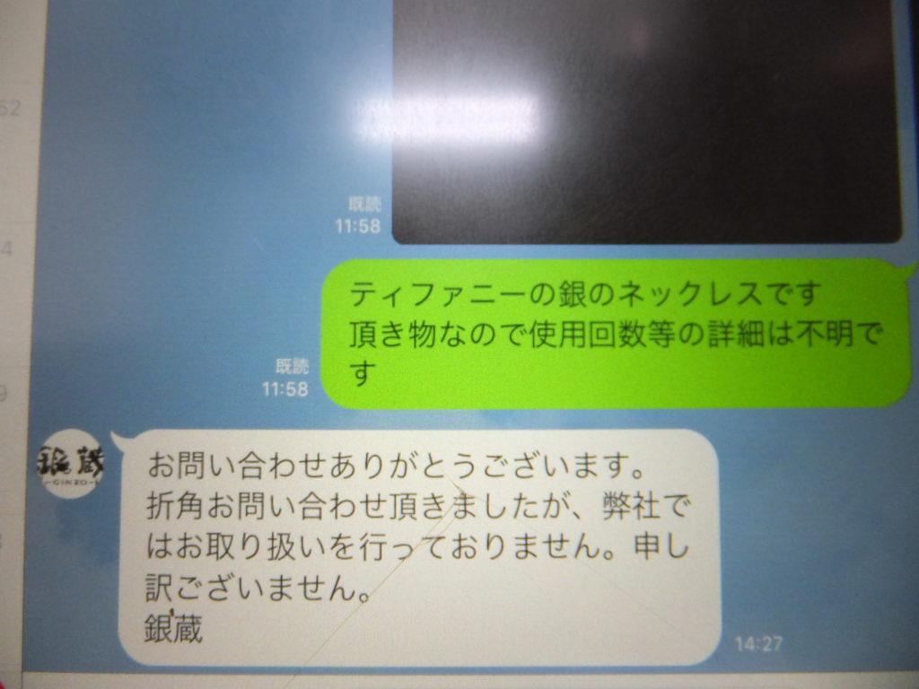 銀蔵  ティファニー シルバーネックレス LINE査定 調査結果