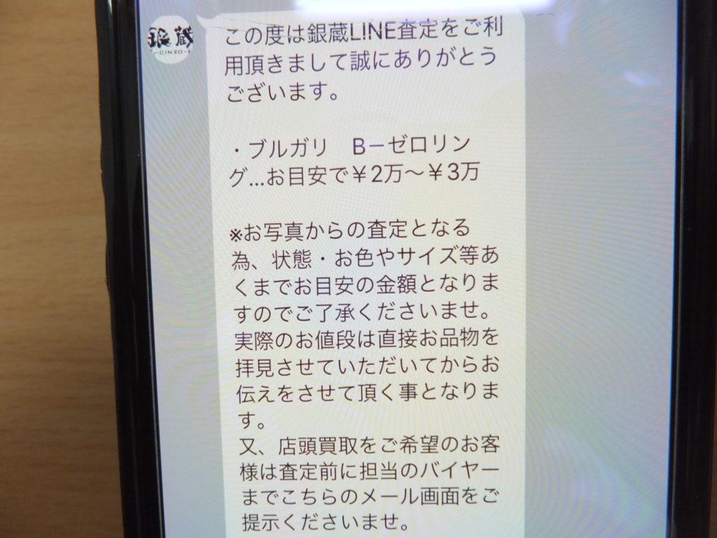 銀蔵  ブルガリ ビーゼロワン LINE査定 調査結果