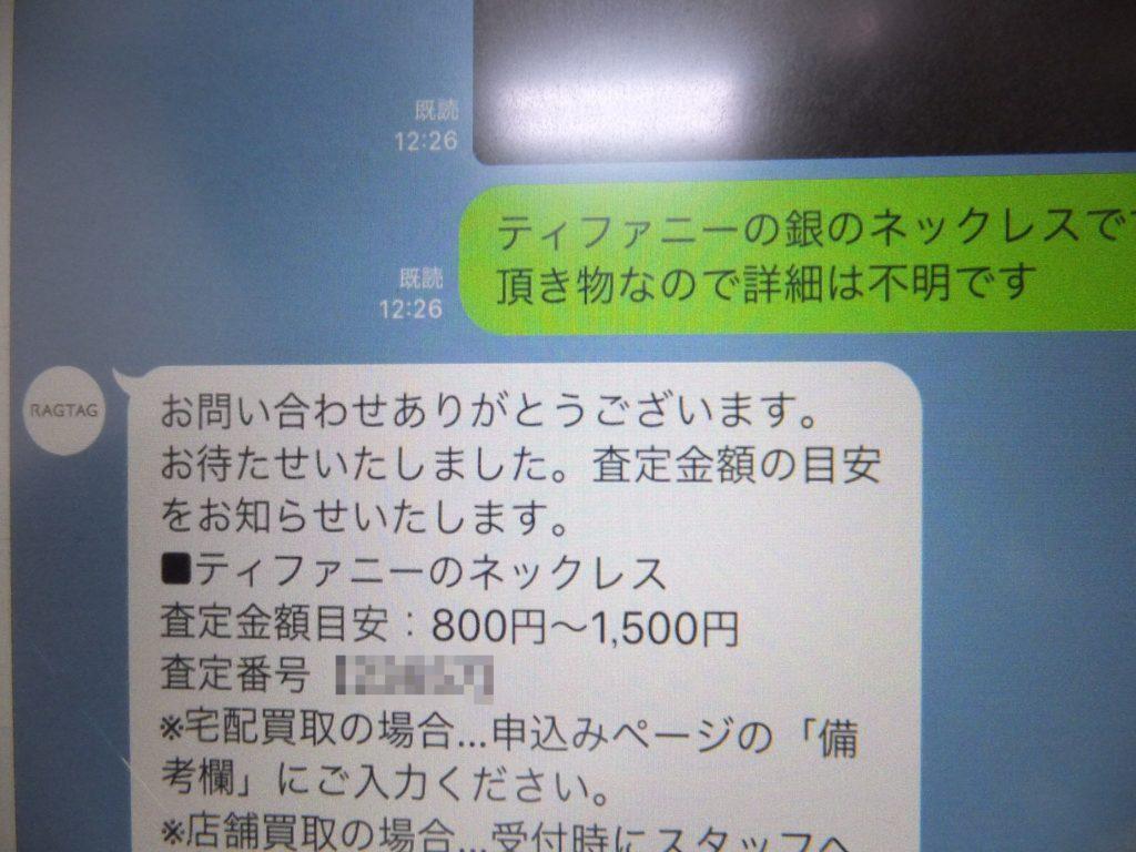 RAGTAG  ティファニー シルバーネックレス LINE査定 調査結果