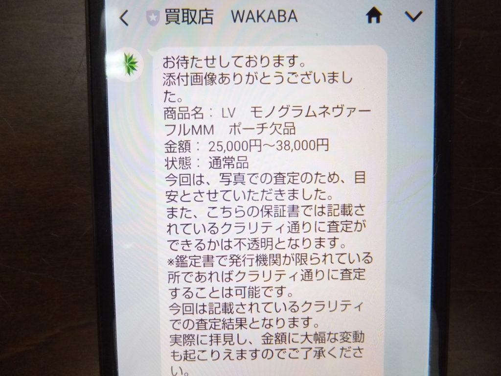 WAKABA ルイヴィトン トートバッグ ネヴァーフル LINE査定 調査結果