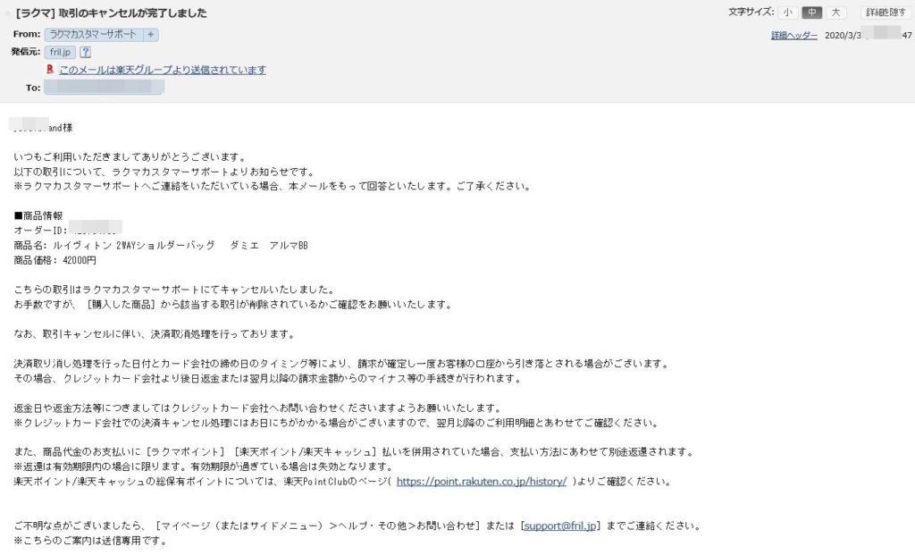 ラクマからの取引キャンセル完了メール