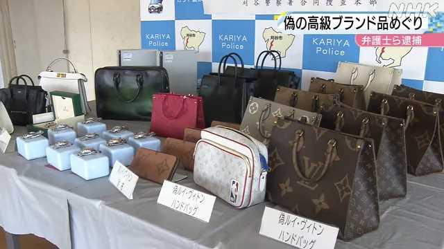 Louis Vuitton(ルイヴィトン)など、高級ブランド品の偽物取引の押収品